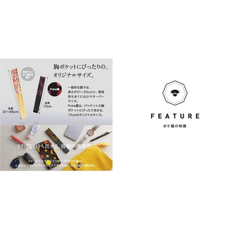 poke扇 花魁 扇子 (オリジナルブランド POKESEN 女性用) ryokushusen 03