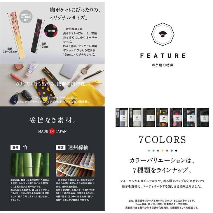poke扇 流水 遠州綿紬扇子 (POKESEN メンズ レディース兼用)|ryokushusen|03