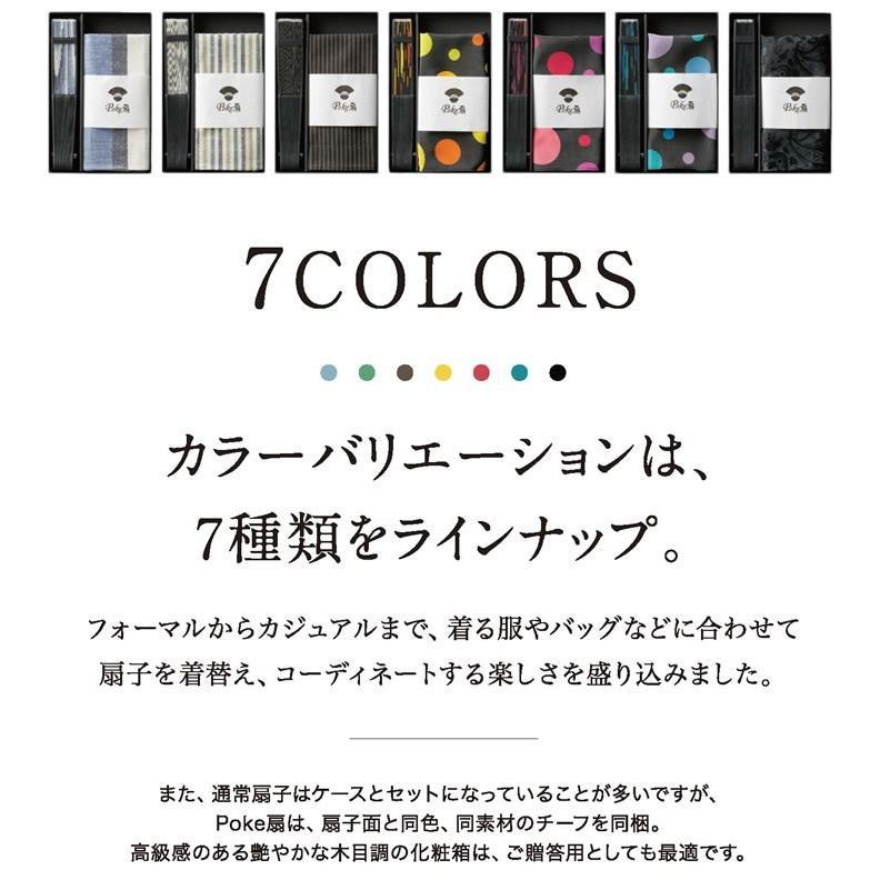 poke扇 流水 遠州綿紬扇子 (POKESEN メンズ レディース兼用)|ryokushusen|06
