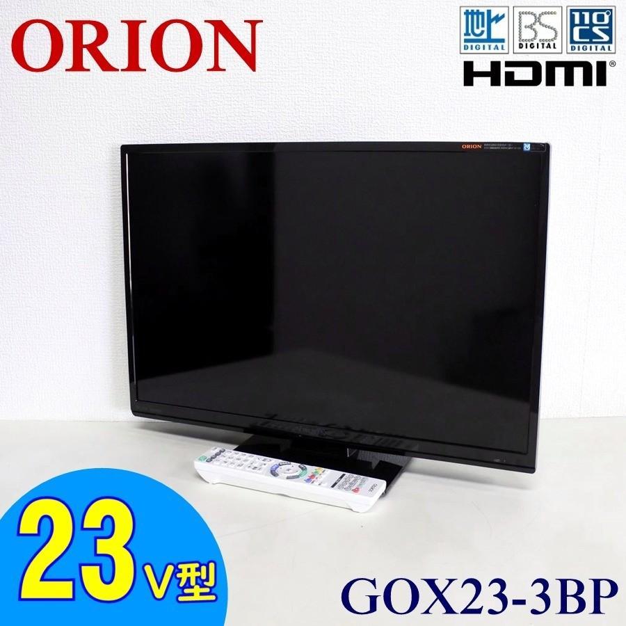 中古 ORION オリオン 23V型 ハイビジョン液晶テレビ GOX23-3BP 2014年製 180日保証|ryoshin-online-shop