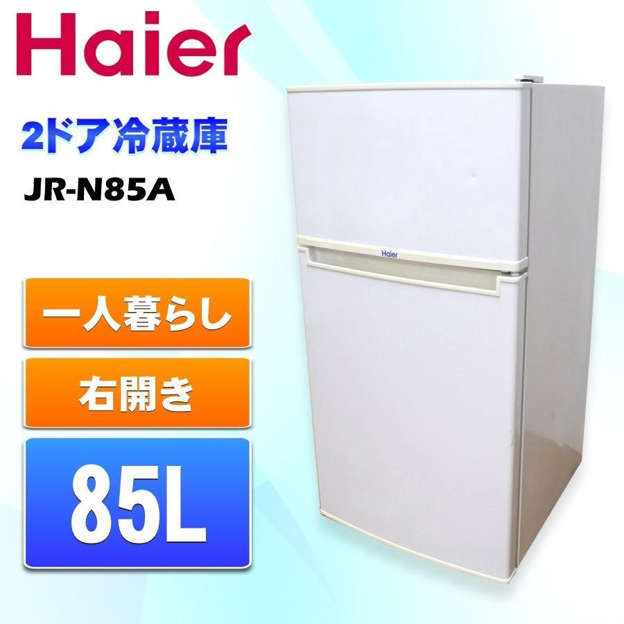 中古 Haier ハイアール 85L 2ドア冷蔵庫 JR-N85A ホワイト 直冷式 2015年製|ryoshin-online-shop