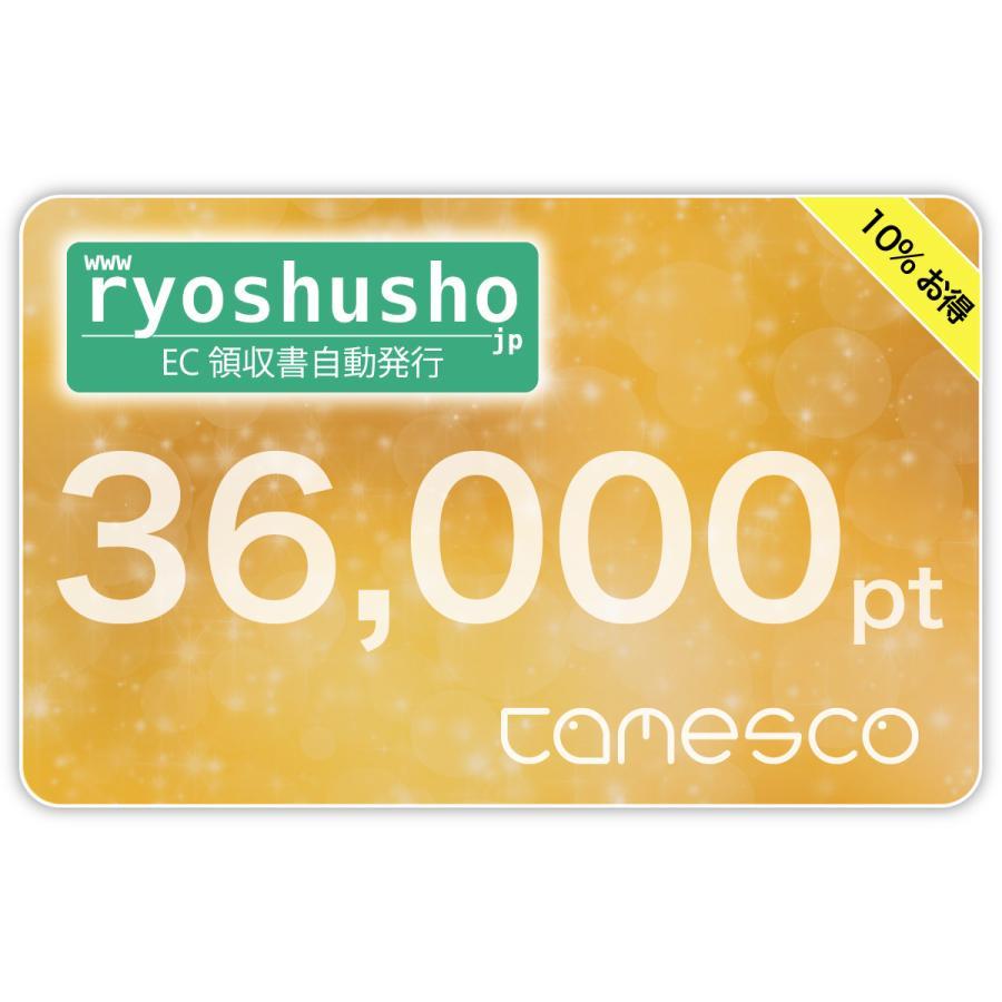 【ryoshusho.jp】ECモール出店者向け領収書自動発行サービス ポイントチャージ用 ライセンス 36000pt ryoshusho