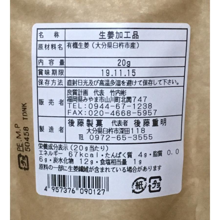後藤製菓×良質計画 大分県臼杵市産 有機JAS認証 生姜パウダー 20g入り ryositukeikaku 03