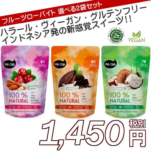 MiACHiA ミアチア フルーツローバイト 味が選べる2袋セット|ryositukeikaku