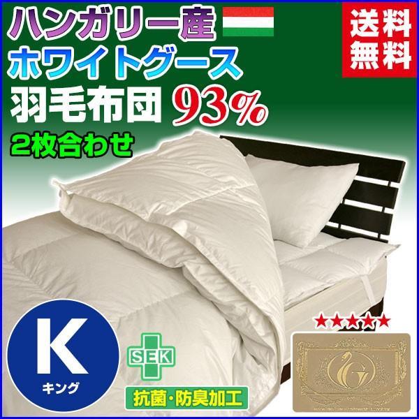 羽毛布団 羽毛93% ハンガリー産 ホワイトグースダウン ロイヤルゴールドラベル付き 超長綿60 2枚合わせ 無地 日本製 キング