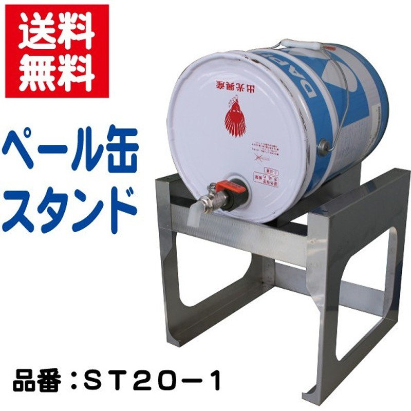 ペール缶スタンド ステンレス製 ST20-1 ペール缶 横置き 給油タンク 給油 代引き不可