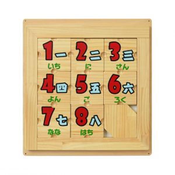 COTO-KITO 壁掛玩具 スライドパネル 数字 CG-0047 算数の勉強 子供用知育玩具 思考能力 遊ぶ 学び 触れる 好奇心 壁掛け玩具 木製手作り玩具 コトキト