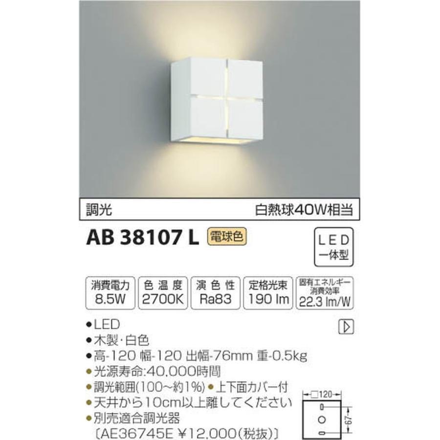コイズミ照明 ブラケットライト コンパクトブラケット 調光タイプ 調光タイプ 電球色 AB38107L
