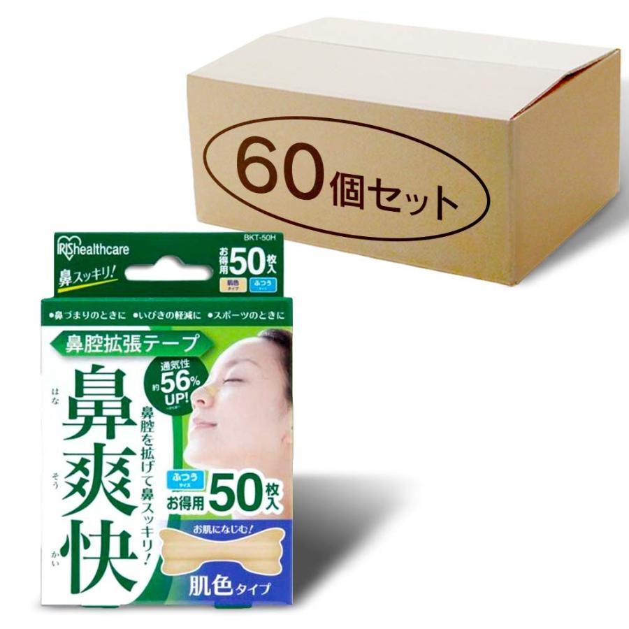 60個セットアイリスオーヤマ 鼻腔拡張テープ いびき防止グッズ 肌色 50枚入り BKT-50H