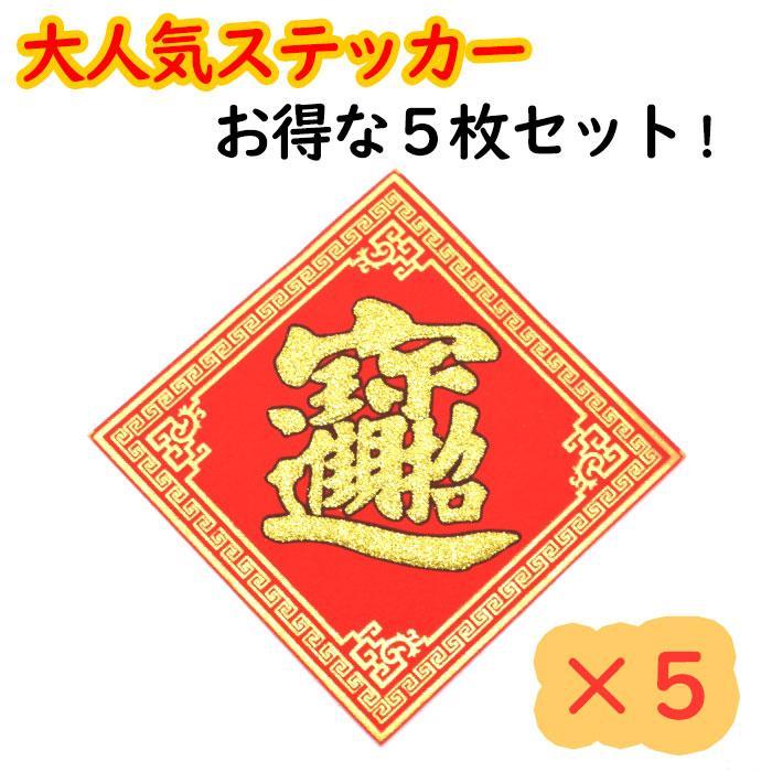 【メール便OK】 福飾 招財進寶 ステッカー 四角 赤 10cm 小 5枚セット ryu