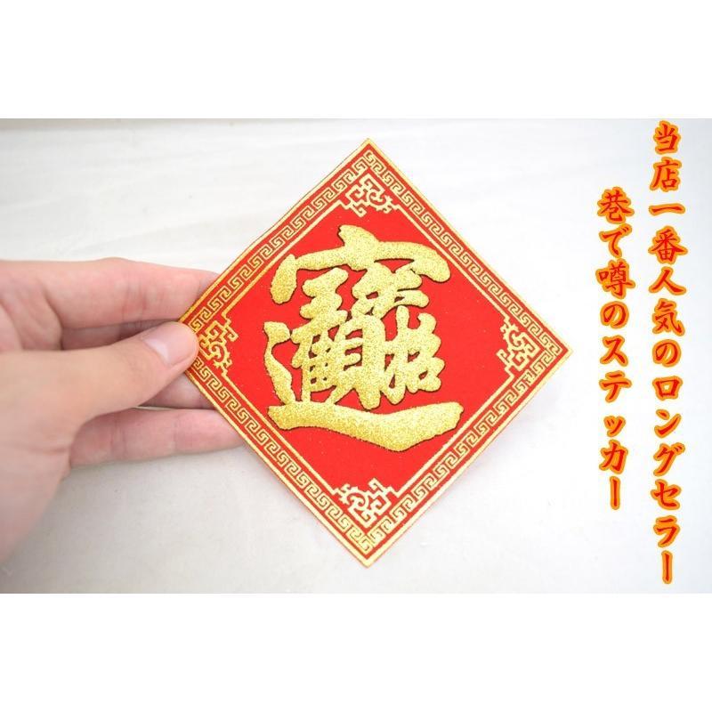 【メール便OK】 福飾 招財進寶 ステッカー 四角 赤 10cm 小 5枚セット ryu 02