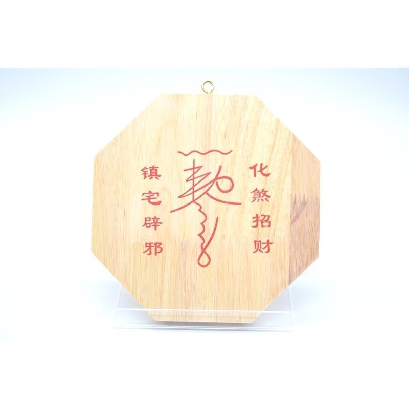 八卦鏡 凹面鏡 木製置物 気の安定盤 20cm ryu 05