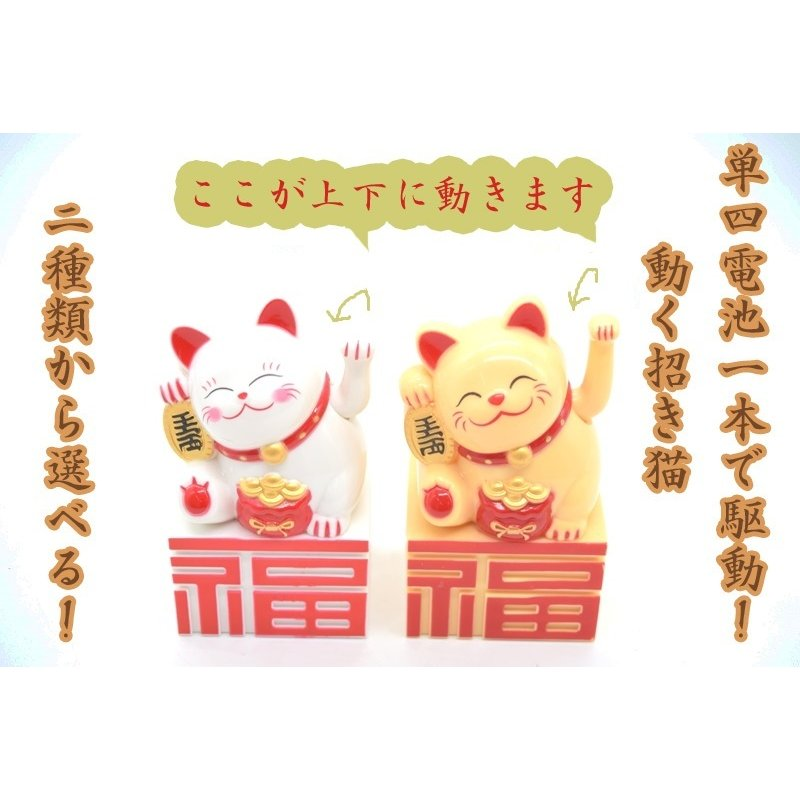 動く招き猫 電池稼働 単四電池 プラスチック製置物 片手稼働 福の字台座 選べる二種類 10cm ryu