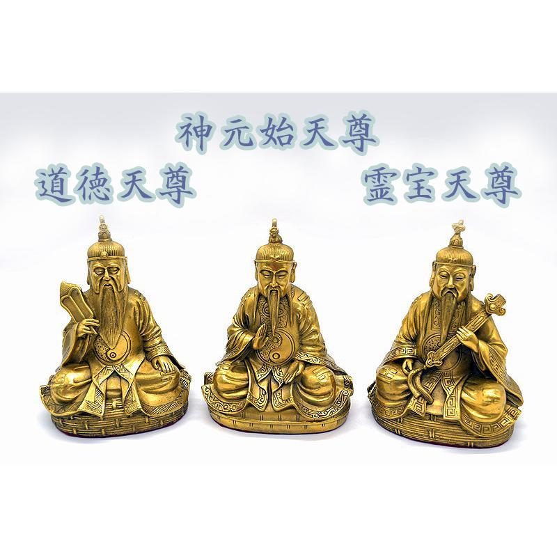 三清道祖 道徳天尊 神元始天尊 霊宝天尊 銅製置物 三柱セット 16cm|ryu|02