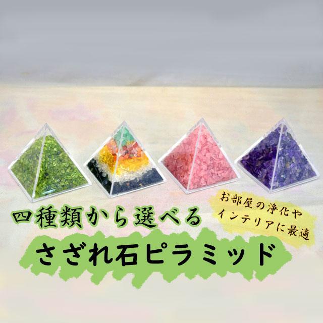 天然石チップ さざれ石 ピラミッド型ケース 5cm 選べる四種類 ryu