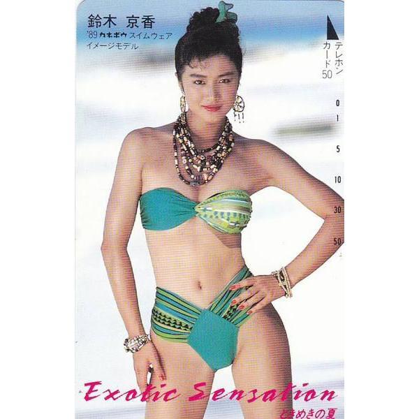 テレカ 鈴木京香