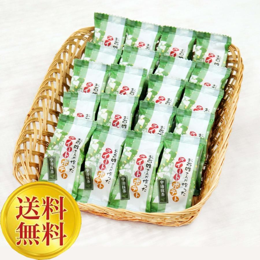 送料無料 数量限定 お百姓さんが作ったスイートポテト  プレーン(普通の)たっぷり とってもお得な訳あり 20ケ 鳴門金時 丁井 ryugu-choi