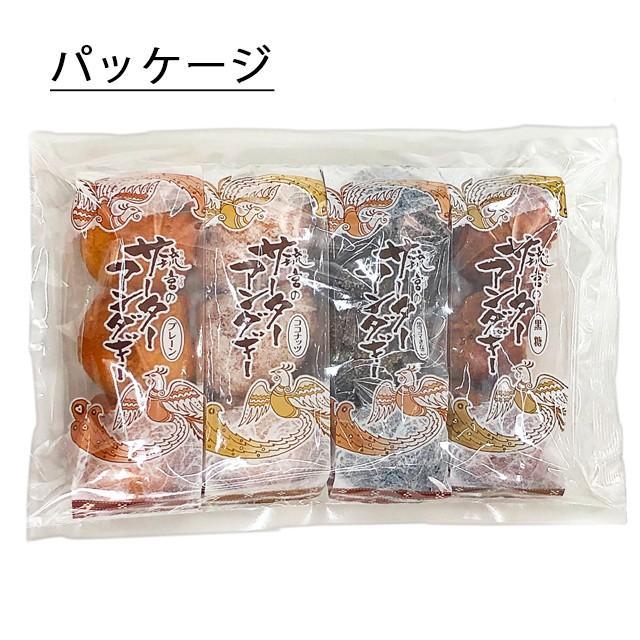 琉宮のサーターアンダギー 詰め合わせ アソート 12個入 沖縄ドーナツ お土産 ryugu 02