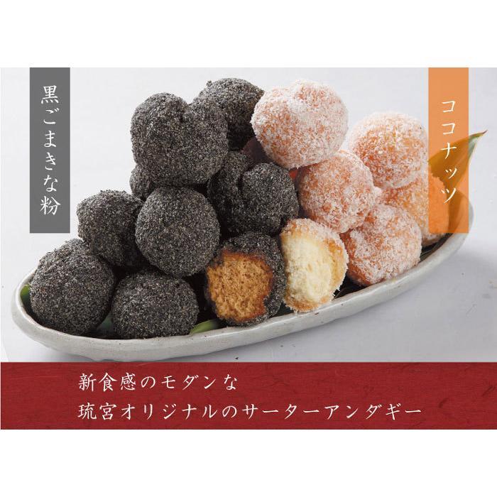 琉宮のサーターアンダギー 詰め合わせ アソート 12個入 沖縄ドーナツ お土産 ryugu 13