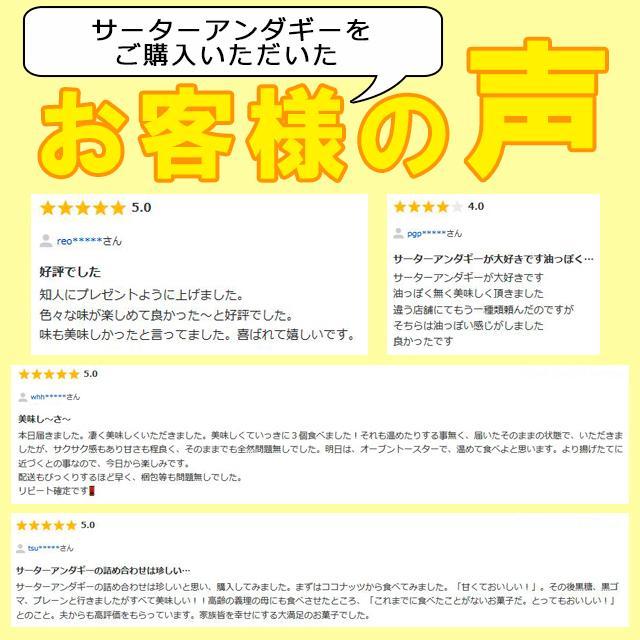 琉宮のサーターアンダギー 詰め合わせ アソート 12個入 沖縄ドーナツ お土産 ryugu 15