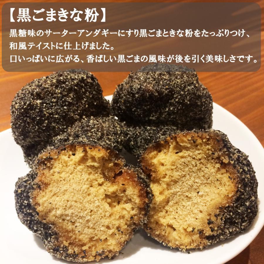 琉宮のサーターアンダギー 詰め合わせ アソート 12個入 沖縄ドーナツ お土産 ryugu 16