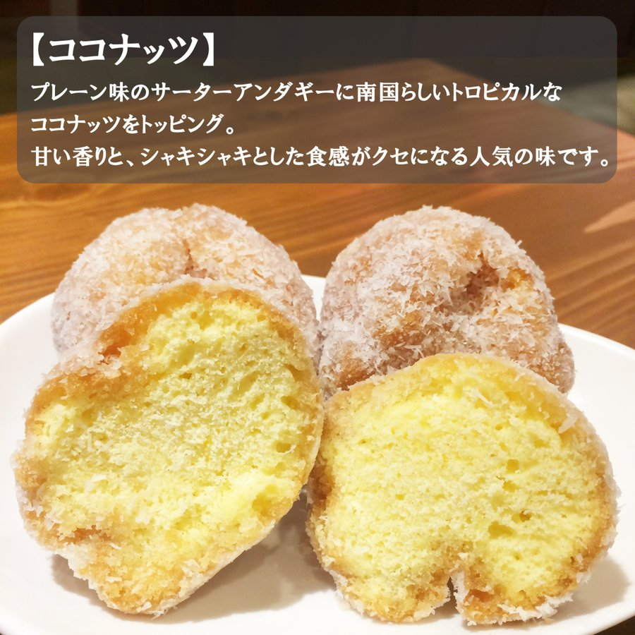 琉宮のサーターアンダギー 詰め合わせ アソート 12個入 沖縄ドーナツ お土産 ryugu 17