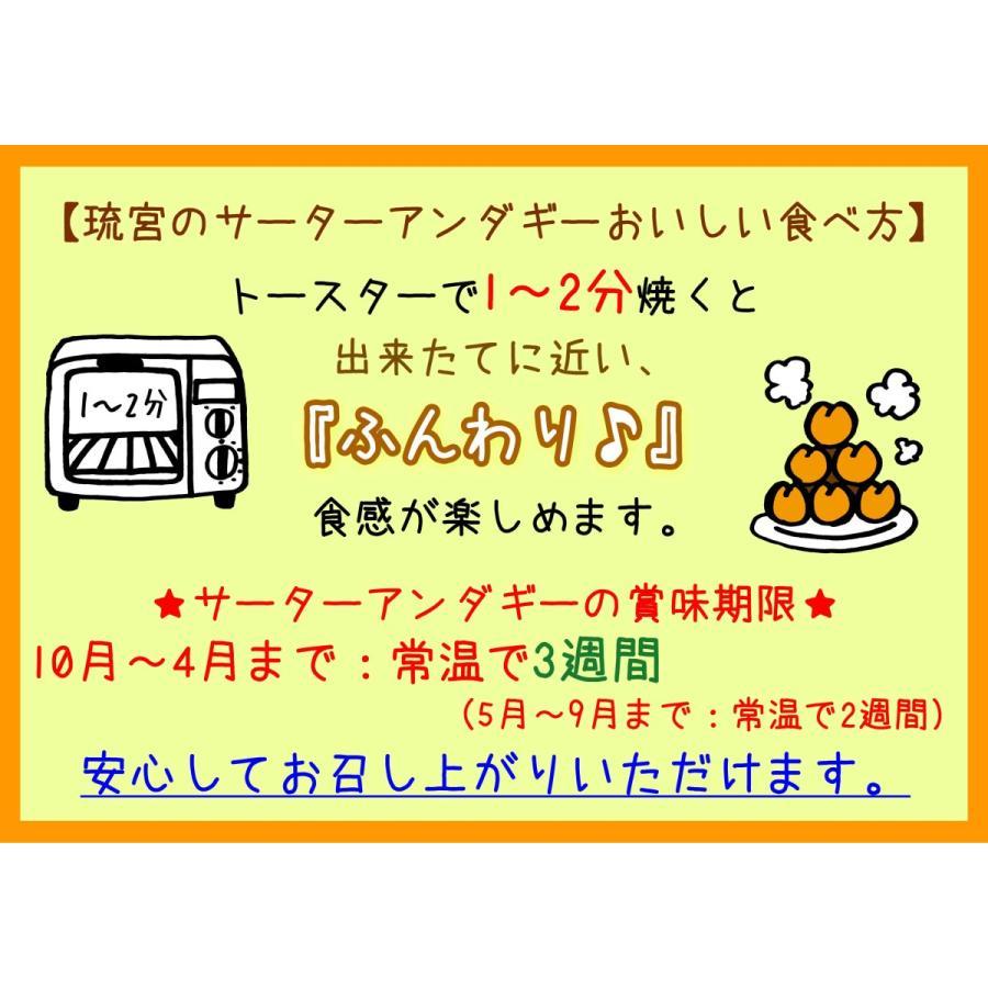 琉宮のサーターアンダギー 詰め合わせ アソート 12個入 沖縄ドーナツ お土産 ryugu 08