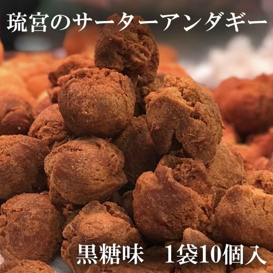 琉宮のサーターアンダギー 黒糖 大サイズ 10個入り 沖縄 ドーナツ ryugu
