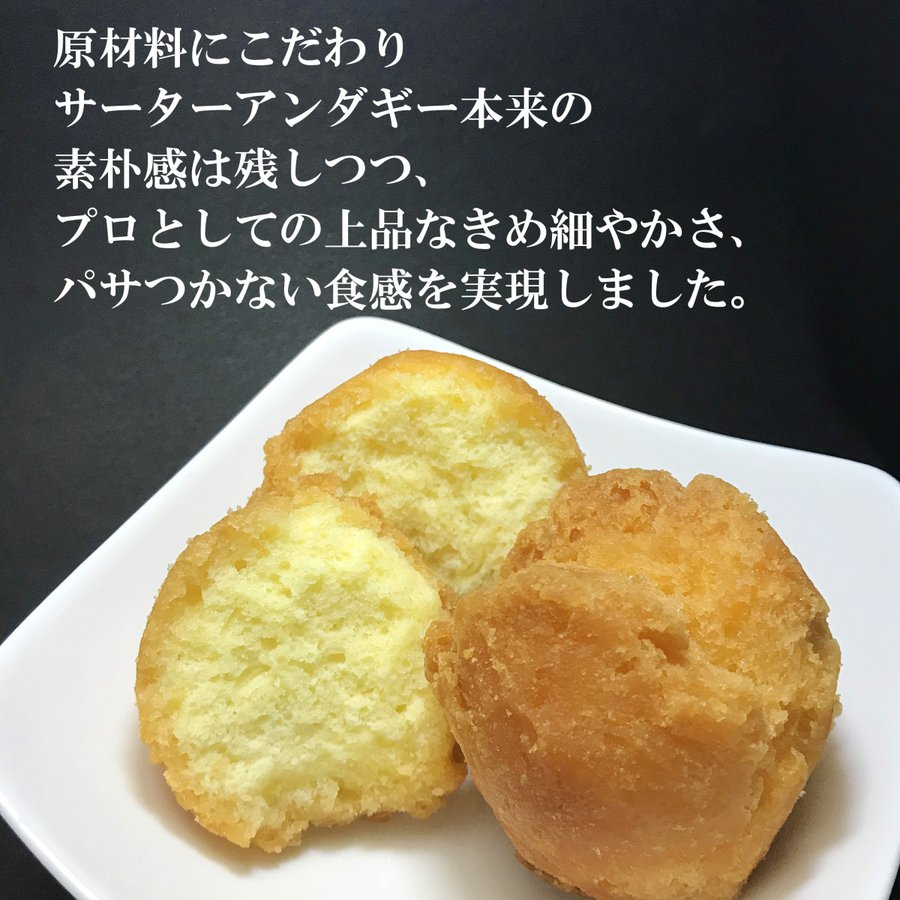 琉宮のサーターアンダギー 黒糖 大サイズ 10個入り 沖縄 ドーナツ ryugu 06