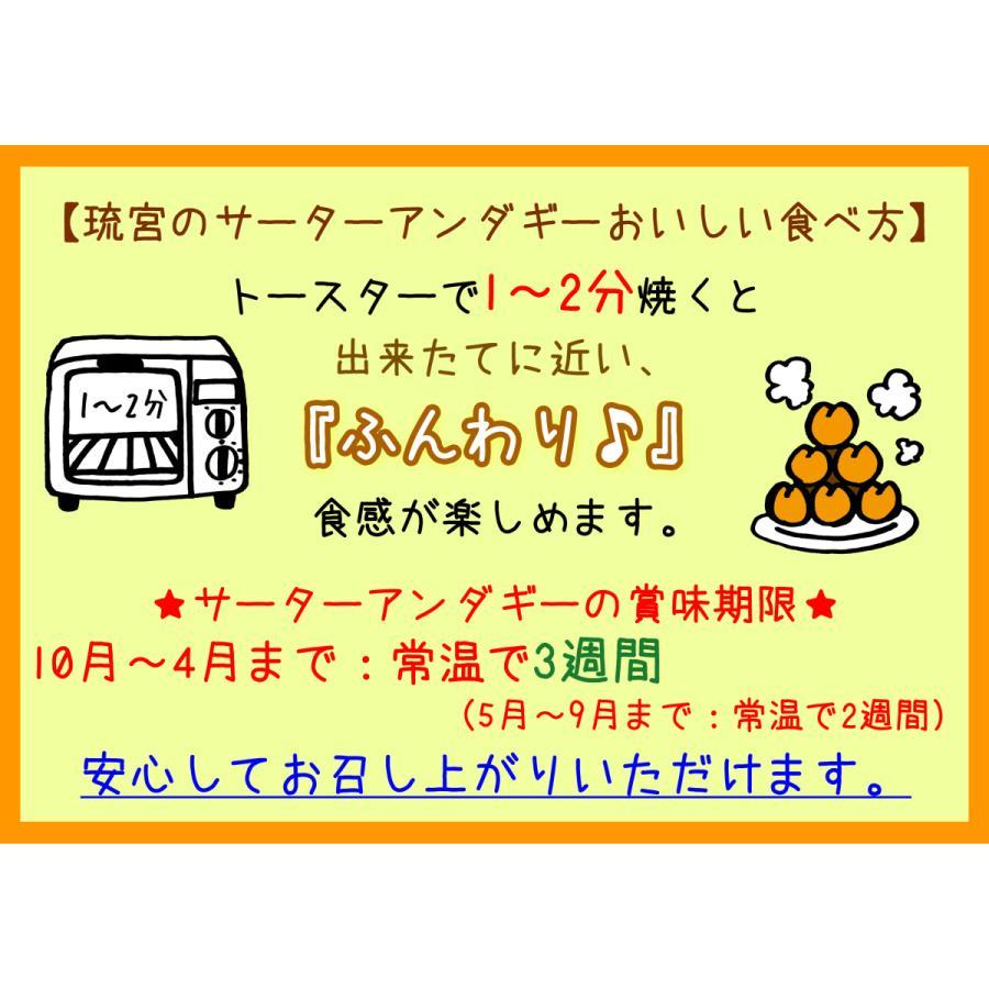琉宮のサーターアンダギー 黒糖 大サイズ 10個入り 沖縄 ドーナツ ryugu 07