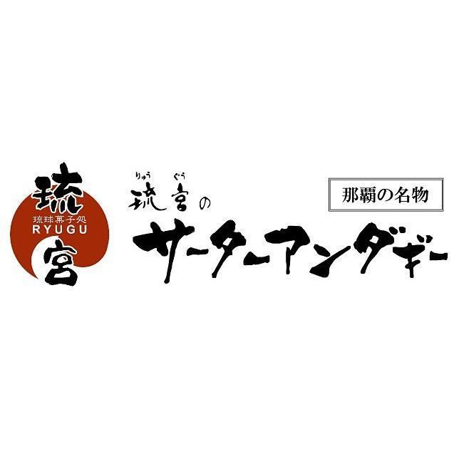 琉宮のサーターアンダギー 黒糖 大サイズ 10個入り 沖縄 ドーナツ ryugu 08