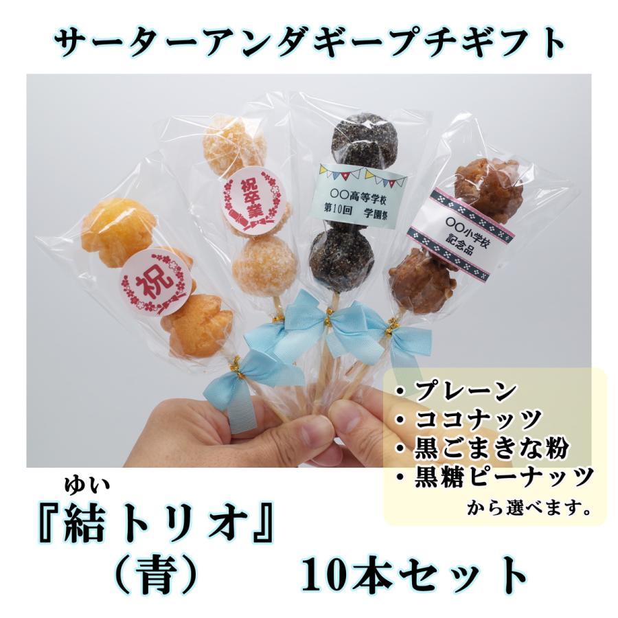 十三祝い 学校行事 可愛い プチギフト 結(ゆい)トリオ10本 お菓子 サーターアンダギー ありがとう 退職(青)個包装|ryugu