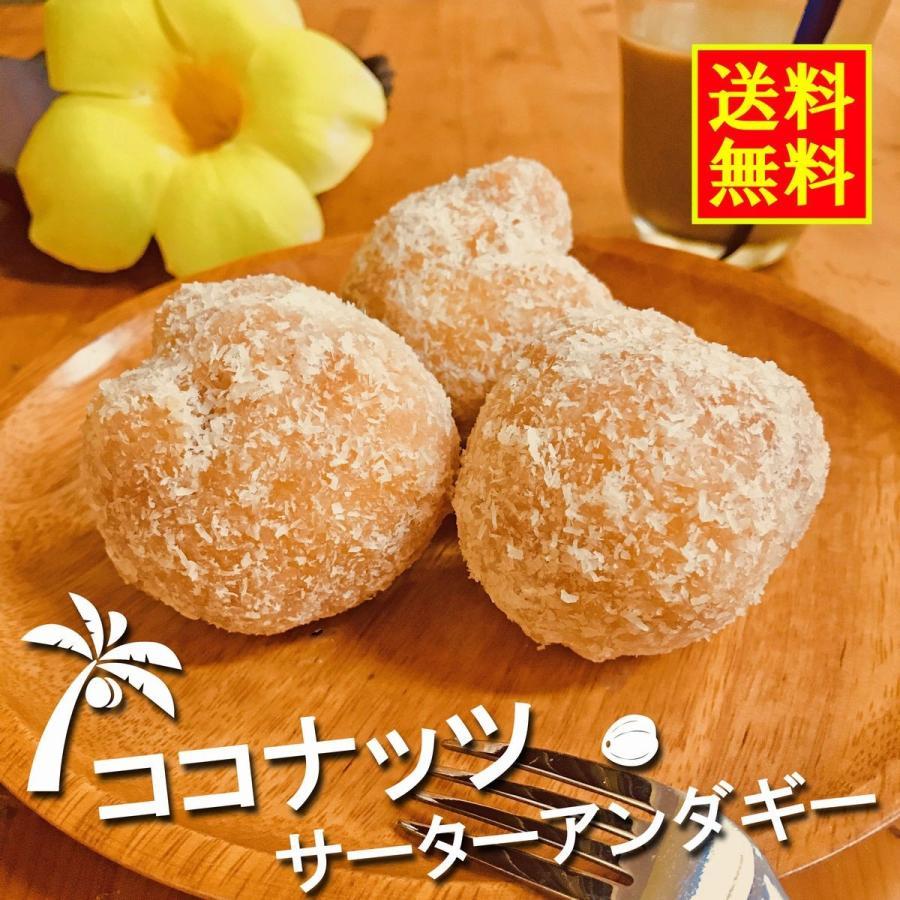 琉宮のサーターアンダギー ココナッツ味 8個入り 沖縄 お土産 特産品 お試し ドーナツ 送料無料|ryugu