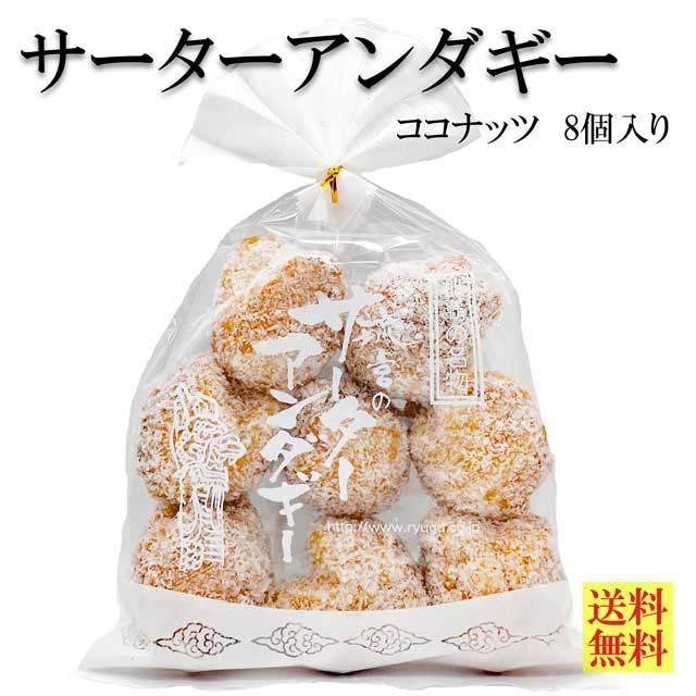 琉宮のサーターアンダギー ココナッツ味 8個入り 沖縄 お土産 特産品 お試し ドーナツ 送料無料|ryugu|02
