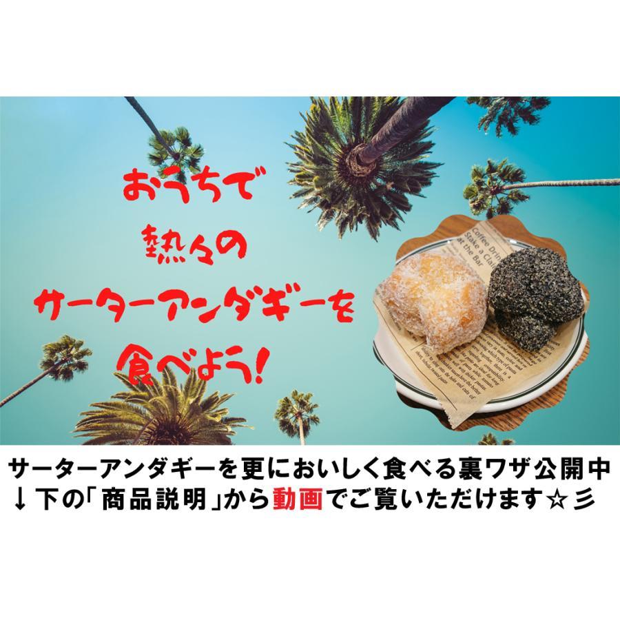 琉宮のサーターアンダギー ココナッツ味 8個入り 沖縄 お土産 特産品 お試し ドーナツ 送料無料|ryugu|14