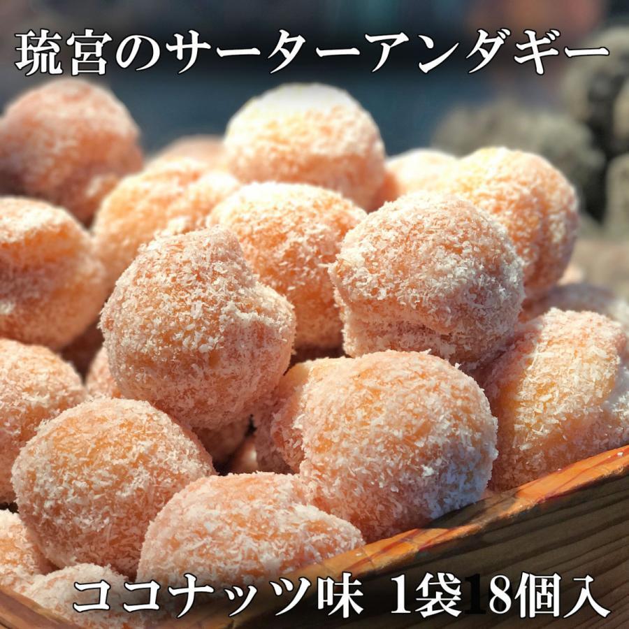 琉宮のサーターアンダギー ココナッツ味 8個入り 沖縄 お土産 特産品 お試し ドーナツ 送料無料|ryugu|03