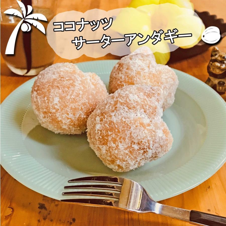 琉宮のサーターアンダギー ココナッツ味 8個入り 沖縄 お土産 特産品 お試し ドーナツ 送料無料|ryugu|04