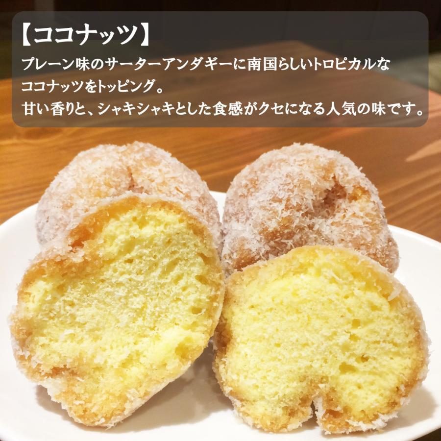 琉宮のサーターアンダギー ココナッツ味 8個入り 沖縄 お土産 特産品 お試し ドーナツ 送料無料|ryugu|09