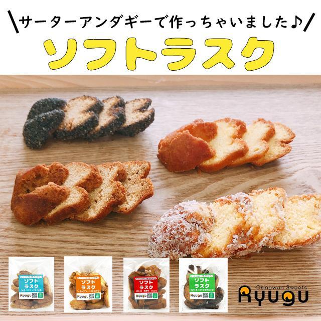 サーターアンダギー ソフトラスク 4種セット 【黒ごまきな粉 ココナッツ 黒糖 プレーン】|ryugu