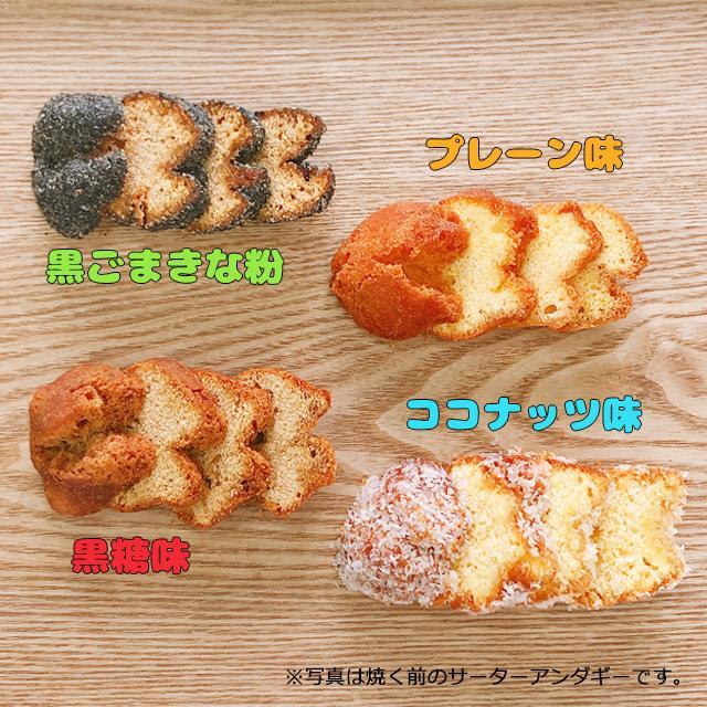 サーターアンダギー ソフトラスク 4種セット 【黒ごまきな粉 ココナッツ 黒糖 プレーン】|ryugu|02