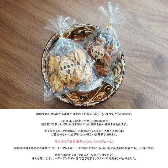 三月菓子 白蜜がけ 黒蜜がけ りんかけ 各種1袋入り 計2袋入り 送料無料 沖縄 お土産 ドーナツ 黒ごま 黒糖|ryukyubisyoku|05
