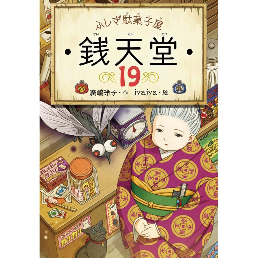 ふしぎ駄菓子屋 銭天堂 全15巻セット プレゼントラッピング可! ryusei-do