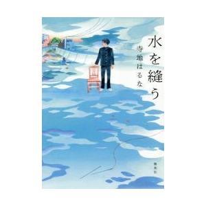 水を縫う 【課題図書 2021年】|ryusei-do