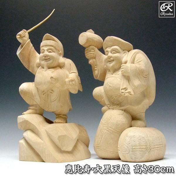 木彫り 恵比寿大黒 置物 高さ30cm 楠