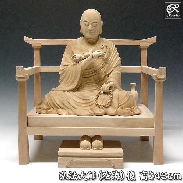 木彫り 仏像 弘法大師 高さ43cm 楠製