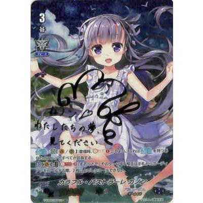 カラフルパストラーレカノン【SSP・虹色サイン】【V-EB05・SSP02】/バミュー