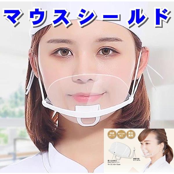 10セット マウスシールド  国内発送 高品質  マウスカバー  マウスガード  透明 シールド 保護シールド 透明シールド|s-asahiya