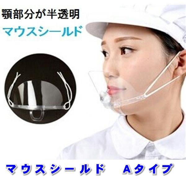10セット マウスシールド  国内発送 高品質  マウスカバー  マウスガード  透明 シールド 保護シールド 透明シールド|s-asahiya|10