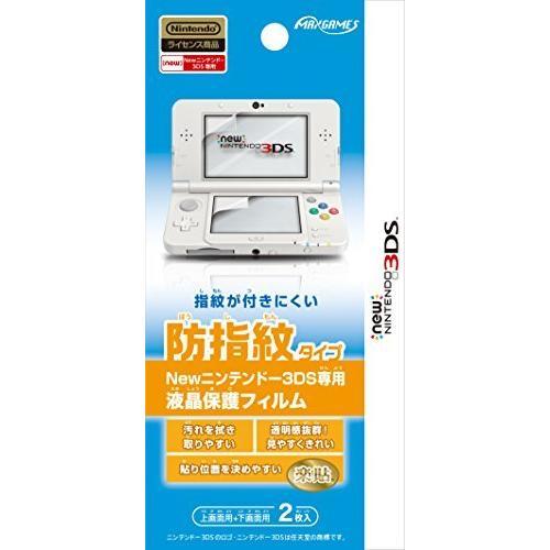 New ニンテンドー3DS専用液晶保護フィルム 防指紋タイプ s-frontier