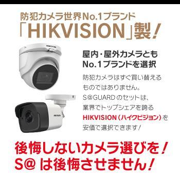 防犯カメラ 屋外 屋内 500万画素 監視カメラ 選べる 8台 8ch レコーダー セット HDD3TB付属 HD-TVI FIXレンズ 赤外線カメラ 遠隔監視|s-guard|07